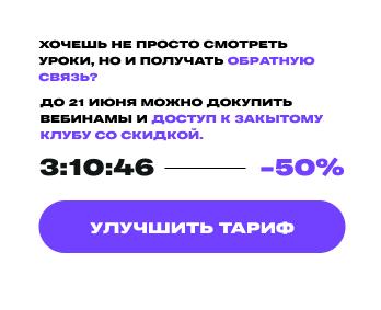 Дизайн личного кабинета для курса Богдана Богданова 22