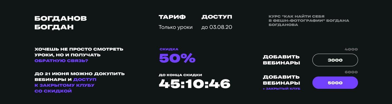 Дизайн личного кабинета для курса Богдана Богданова 1