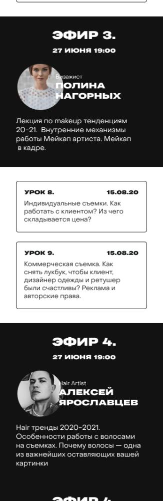 Дизайн личного кабинета Богдана Богданова, мобильная версия