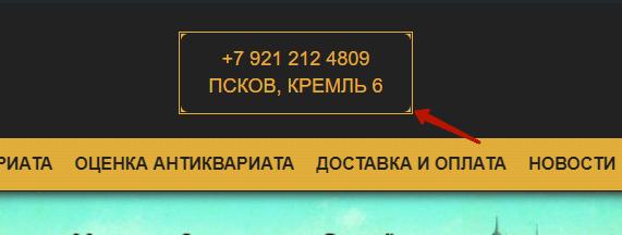 Аудит сайта antikvariatpskov.ru 1