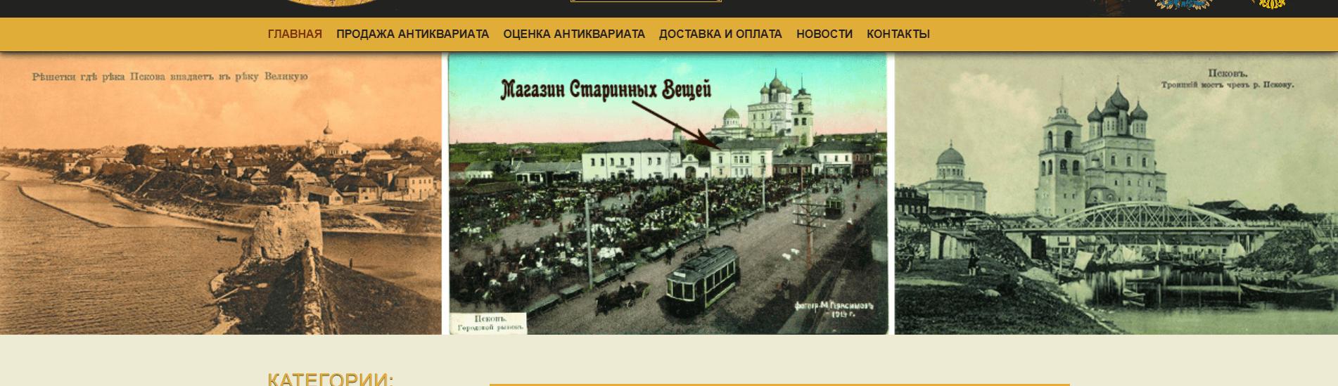 Аудит сайта antikvariatpskov.ru 3