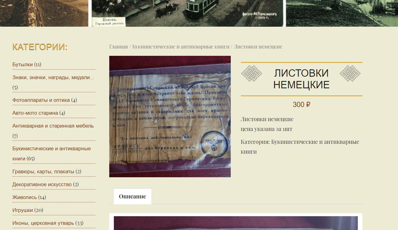 Аудит сайта antikvariatpskov.ru 5