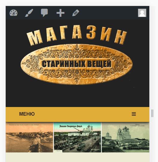 Аудит сайта antikvariatpskov.ru 6