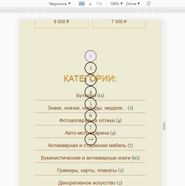 Аудит сайта antikvariatpskov.ru 7