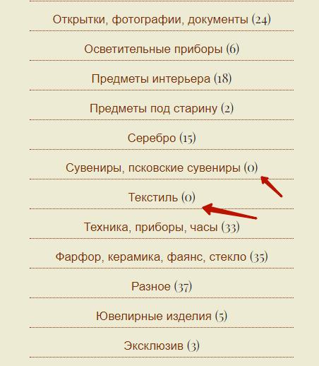 Аудит сайта antikvariatpskov.ru 9