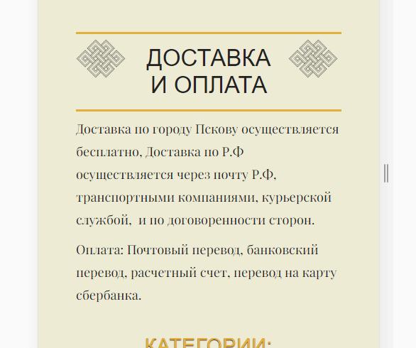 Аудит сайта antikvariatpskov.ru 10