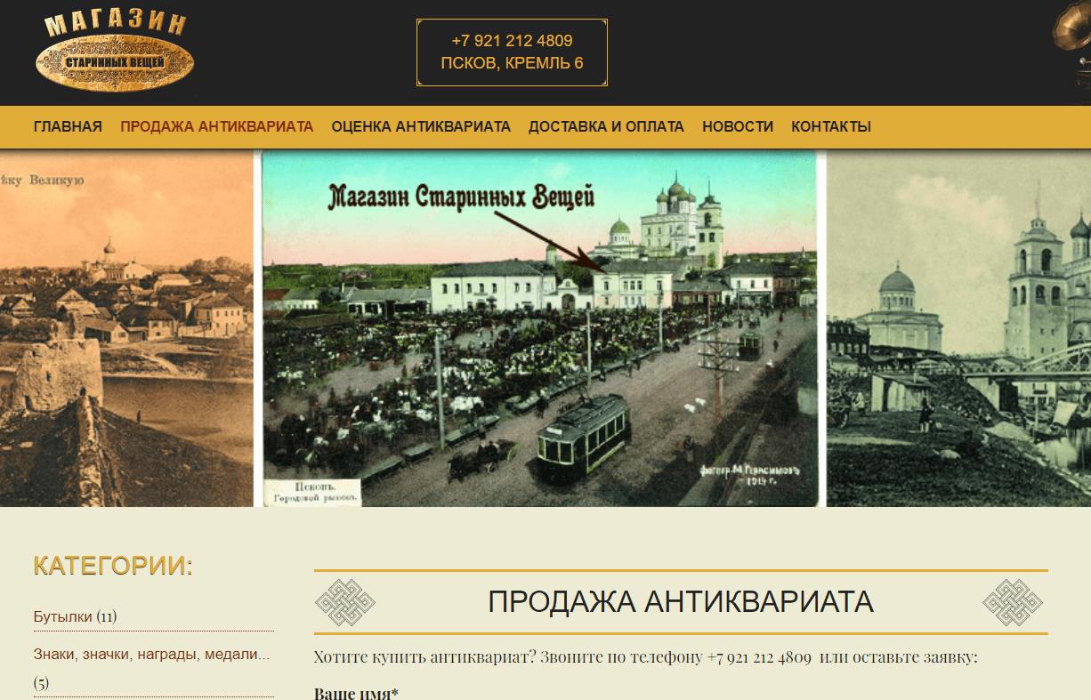 Аудит сайта antikvariatpskov.ru 12
