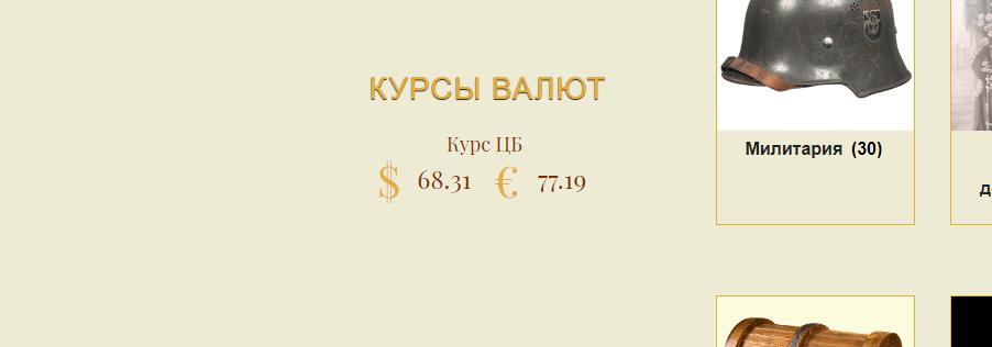 Аудит сайта antikvariatpskov.ru 13