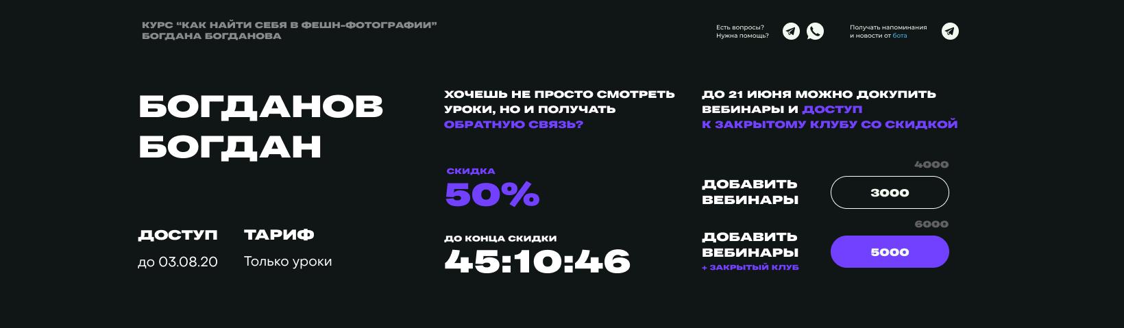 Дизайн личного кабинета для курса Богдана Богданова 4