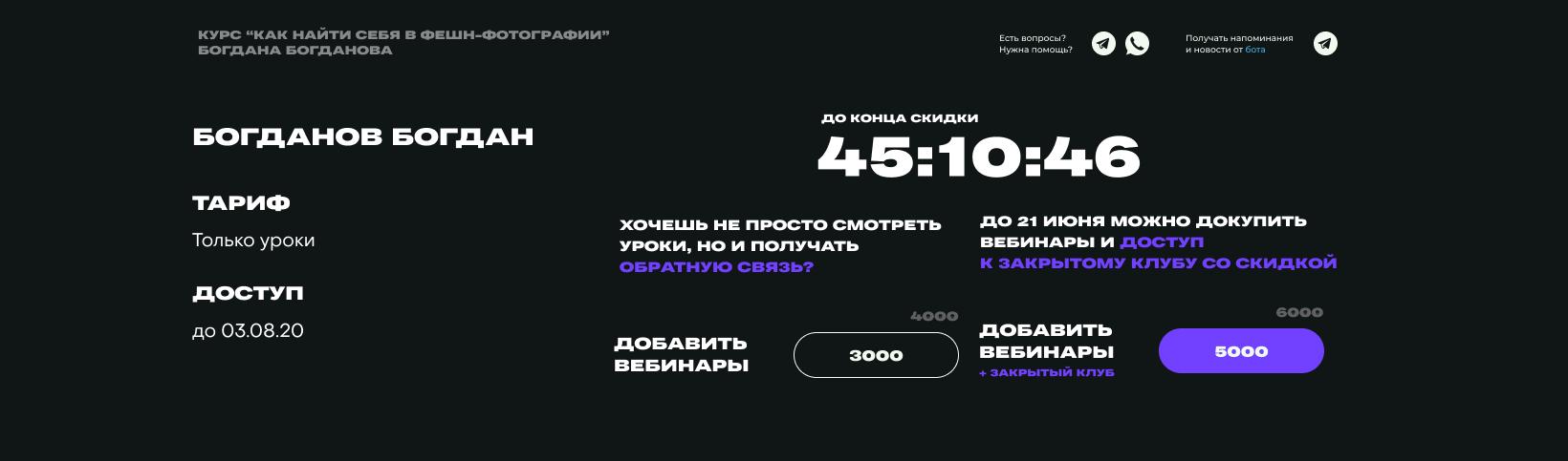 Дизайн личного кабинета для курса Богдана Богданова 2