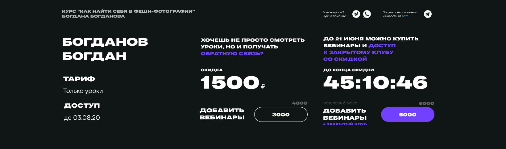 Дизайн личного кабинета для курса Богдана Богданова 9