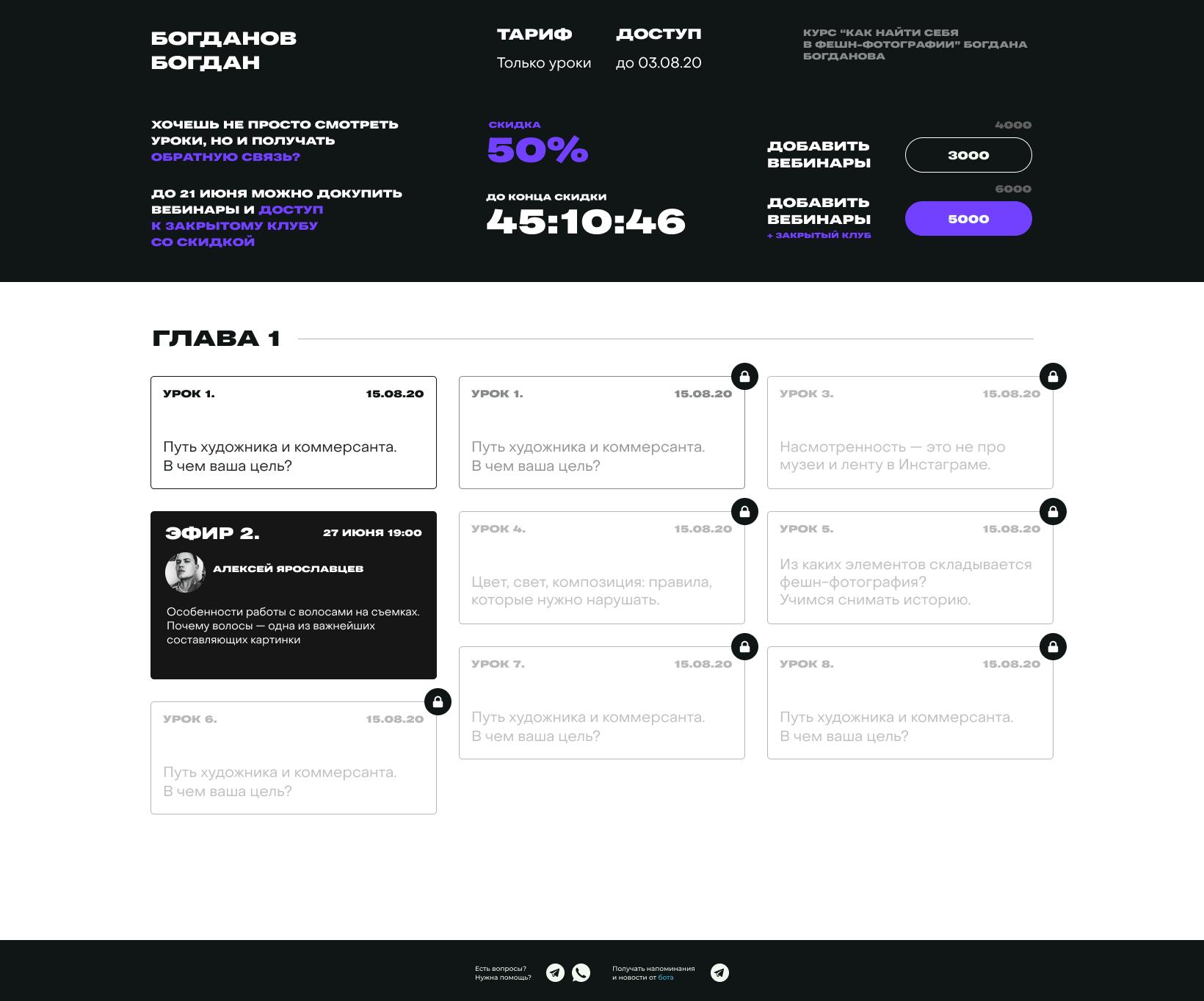 Дизайн личного кабинета для курса Богдана Богданова 13
