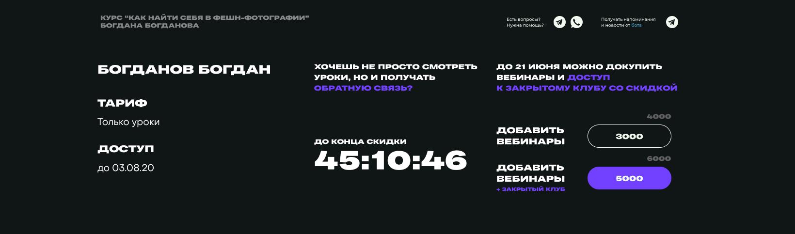 Дизайн личного кабинета для курса Богдана Богданова 7
