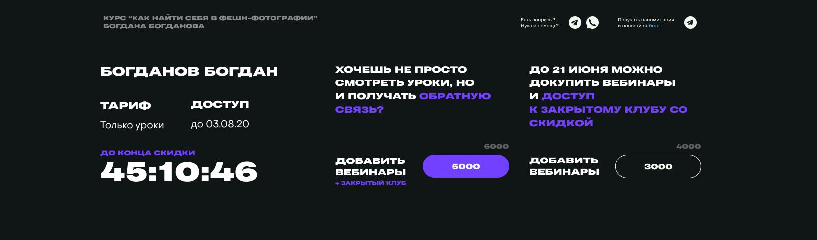 Дизайн личного кабинета для курса Богдана Богданова 6