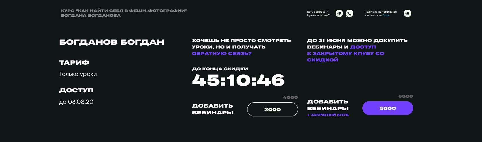 Дизайн личного кабинета для курса Богдана Богданова 5