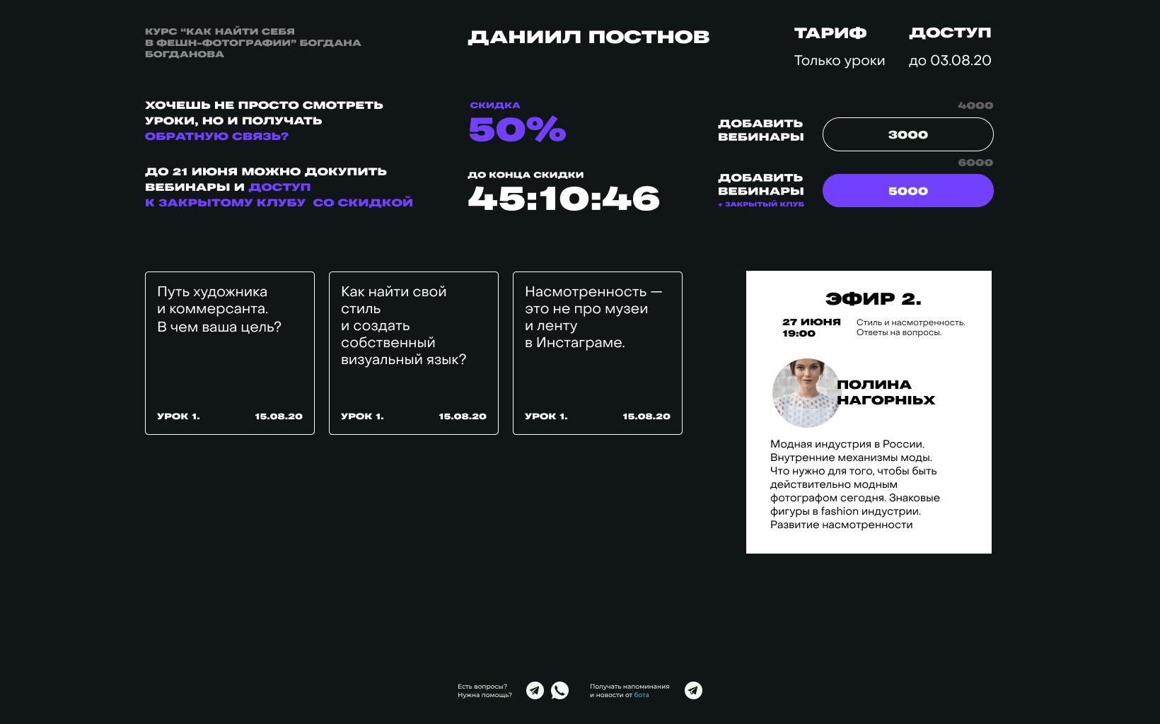 Дизайн личного кабинета для курса Богдана Богданова 11