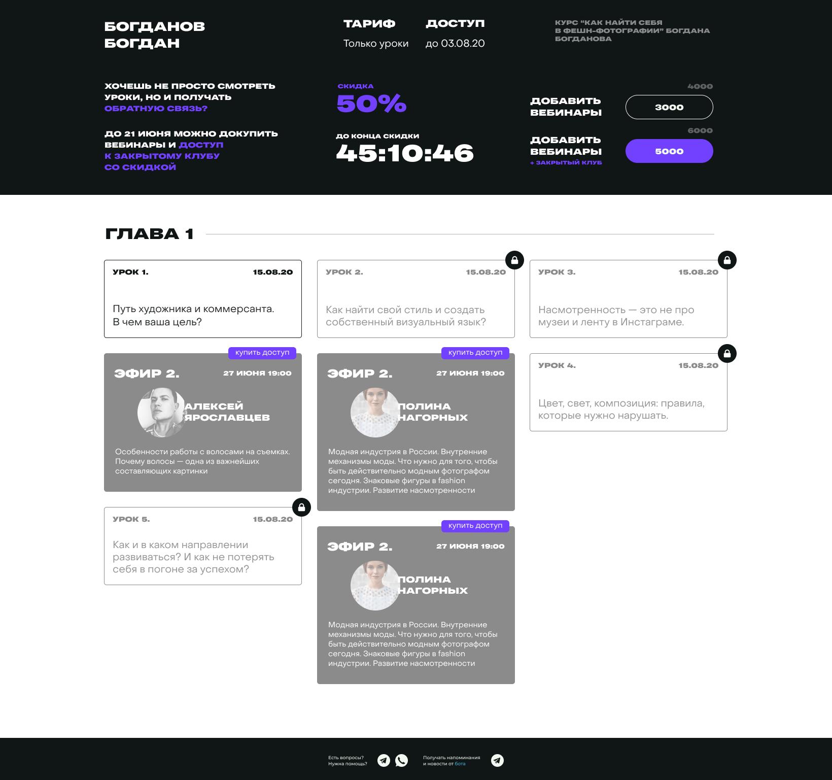 Дизайн личного кабинета для курса Богдана Богданова 15