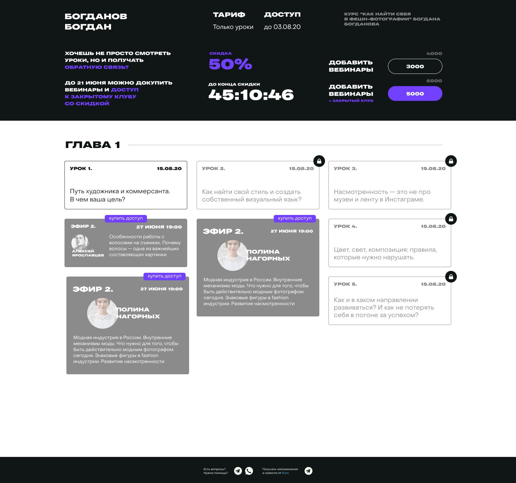 Дизайн личного кабинета для курса Богдана Богданова 16