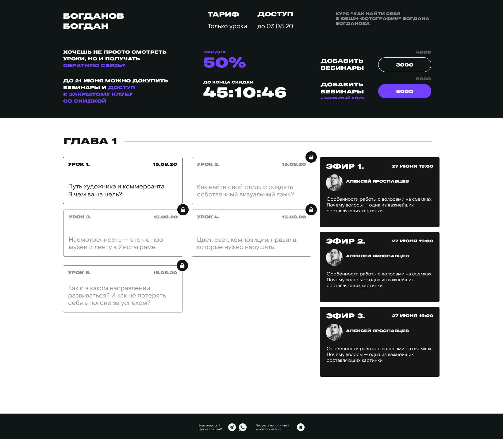 Дизайн личного кабинета для курса Богдана Богданова 17