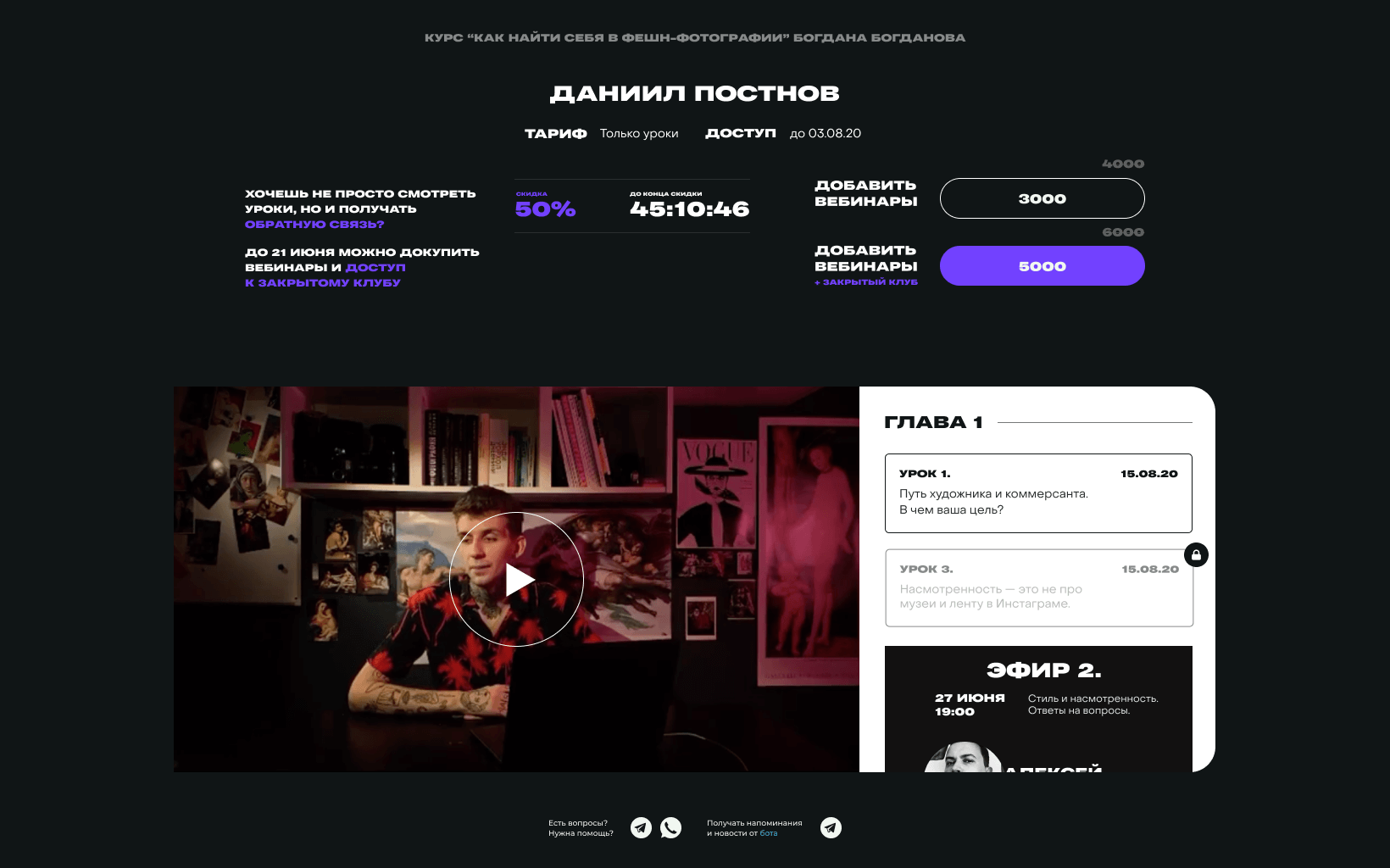 Дизайн личного кабинета для курса Богдана Богданова 10