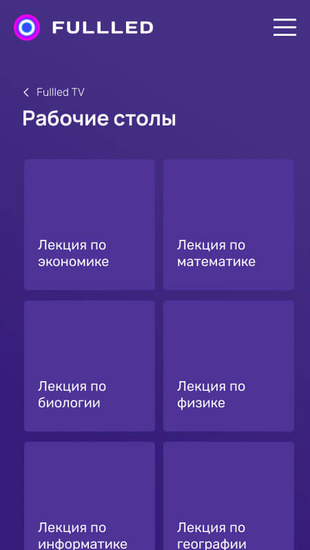 Дизайн мобильного приложения  и веб-версии для компании Fulled 12