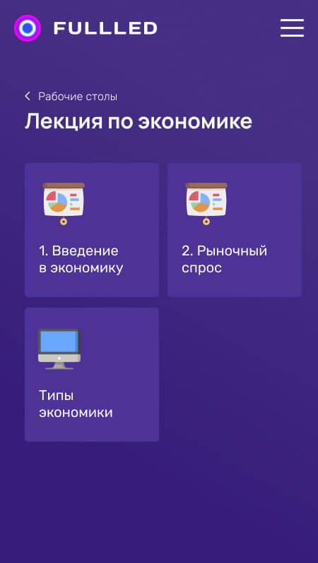 Дизайн мобильного приложения  и веб-версии для компании Fulled 13