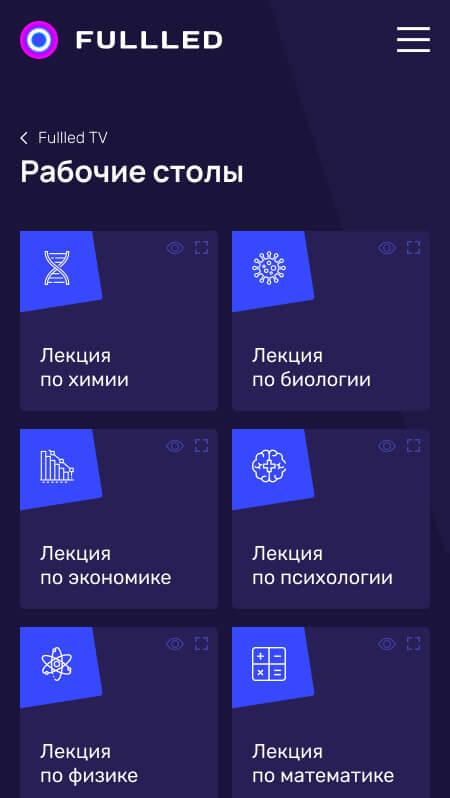 Fulled, экран приложения с рабочими столами, 2 версия