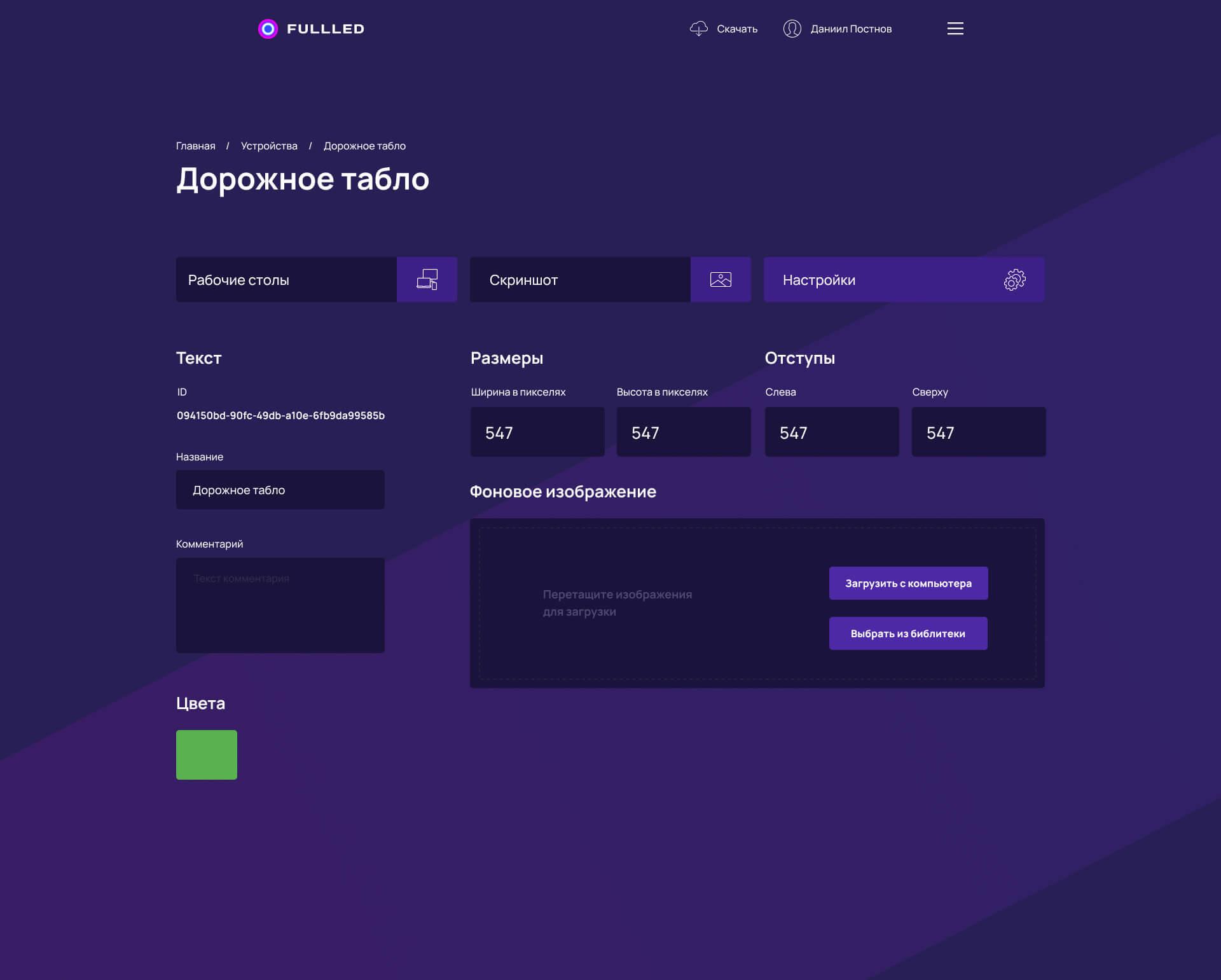 Дизайн мобильного приложения  и веб-версии для компании Fulled 15