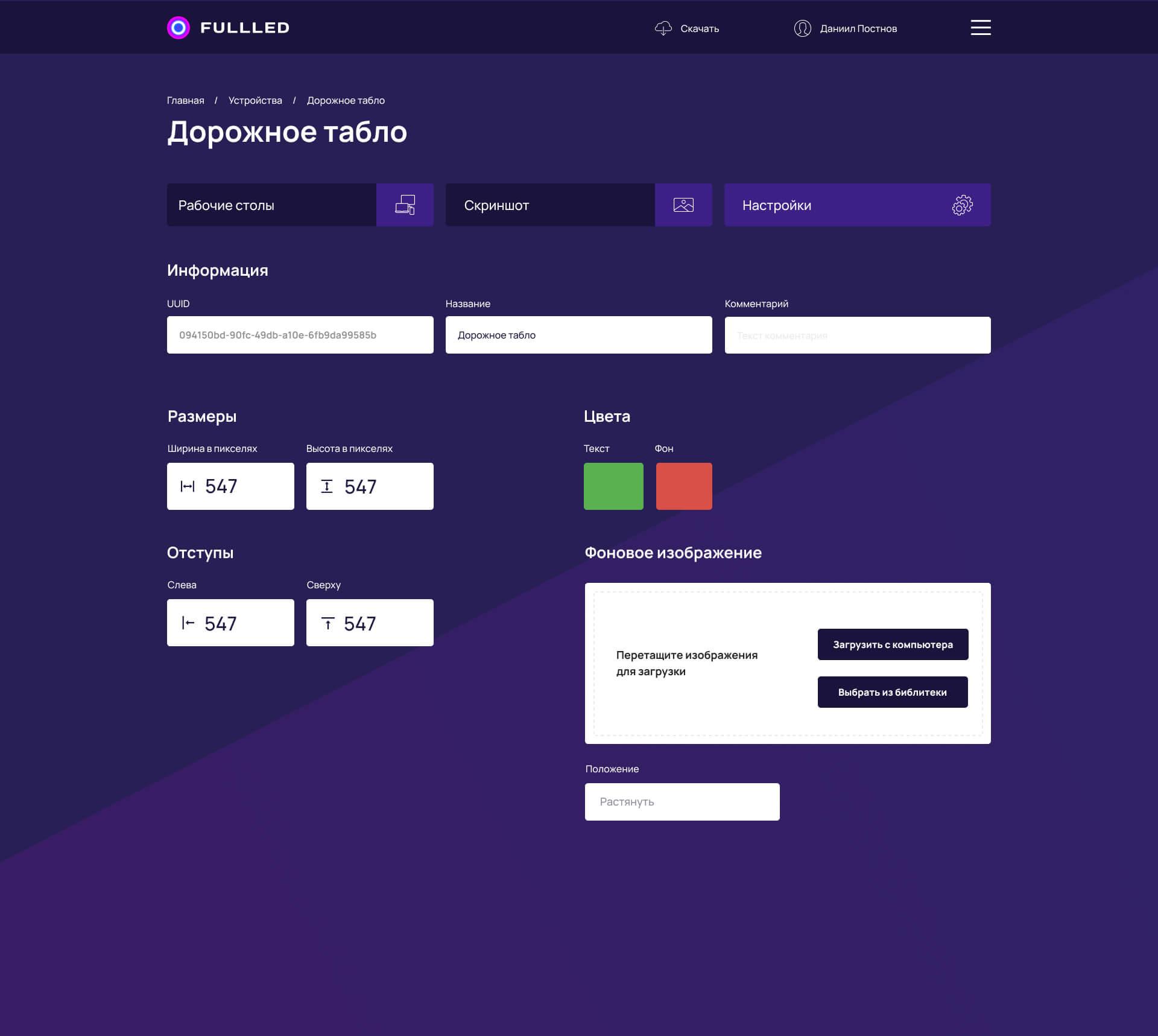 Дизайн мобильного приложения  и веб-версии для компании Fulled 17