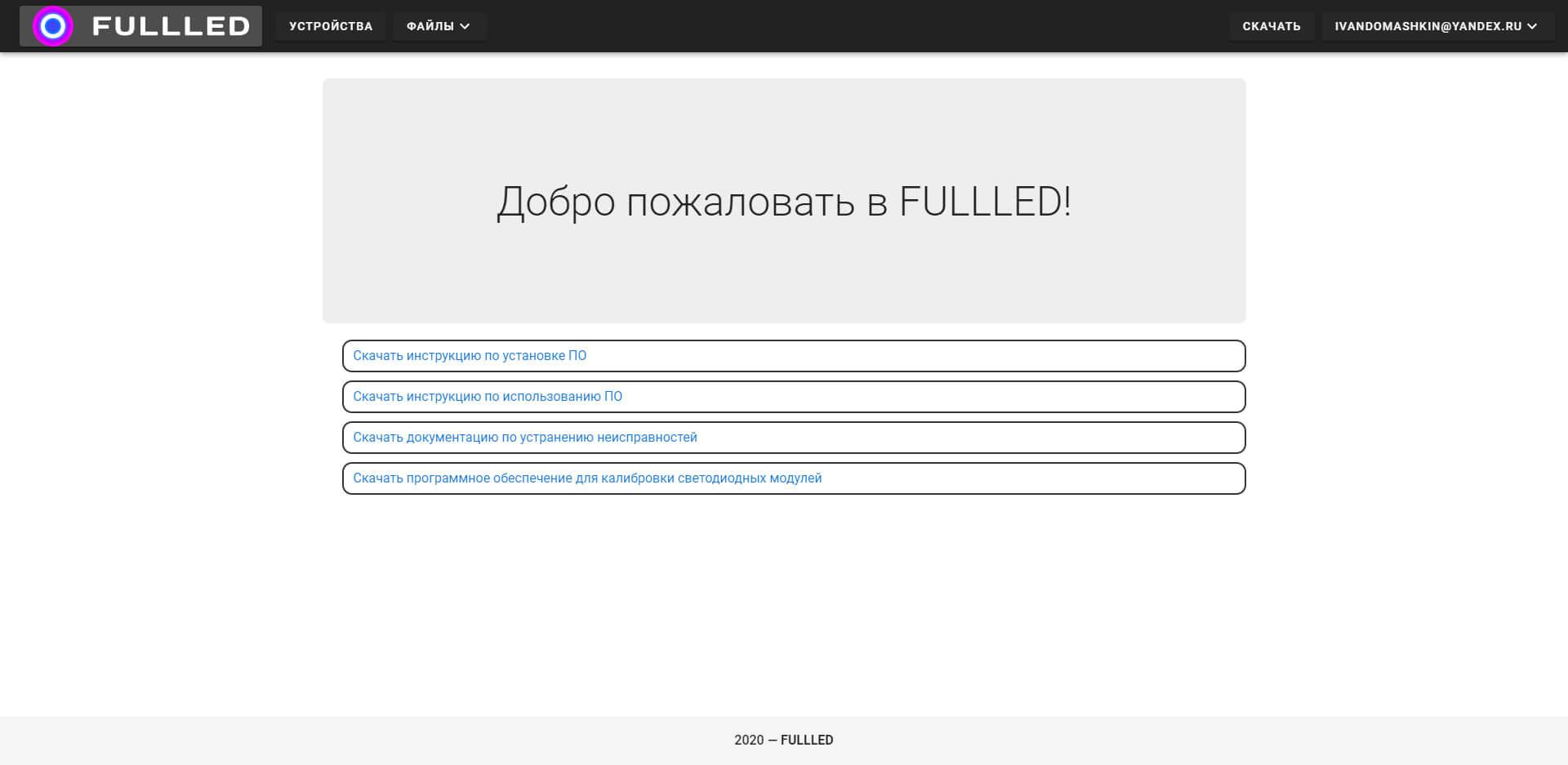 Дизайн мобильного приложения  и веб-версии для компании Fulled 1