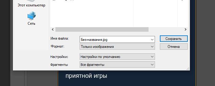 окно с сохранением файла