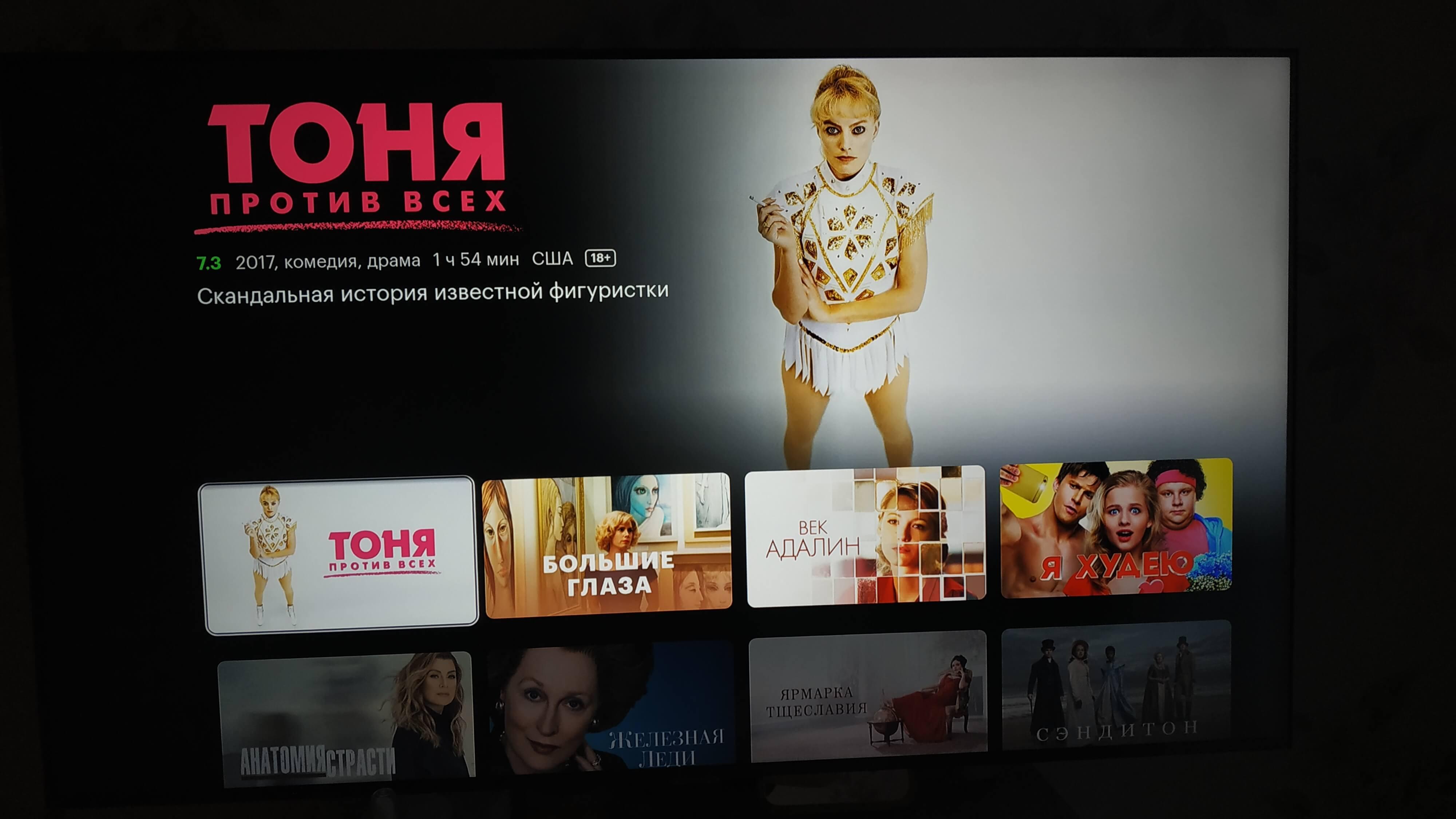 Неудачный редизайн страниц Кинопоиска HD 2