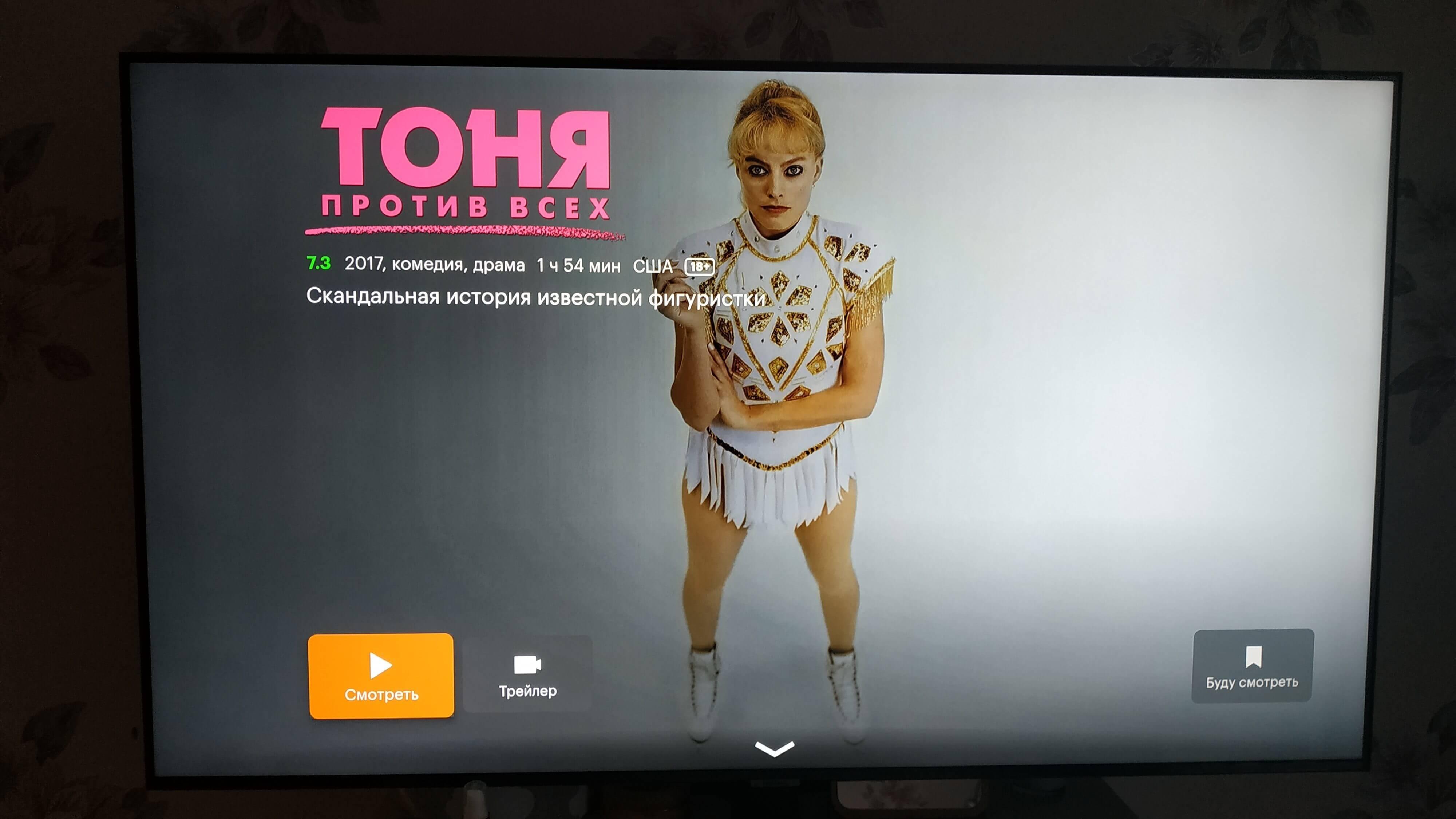 Неудачный редизайн страниц Кинопоиска HD 3