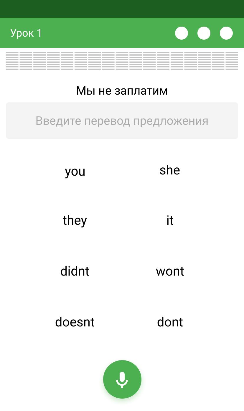 Редизайн приложения «Полиглот» 7