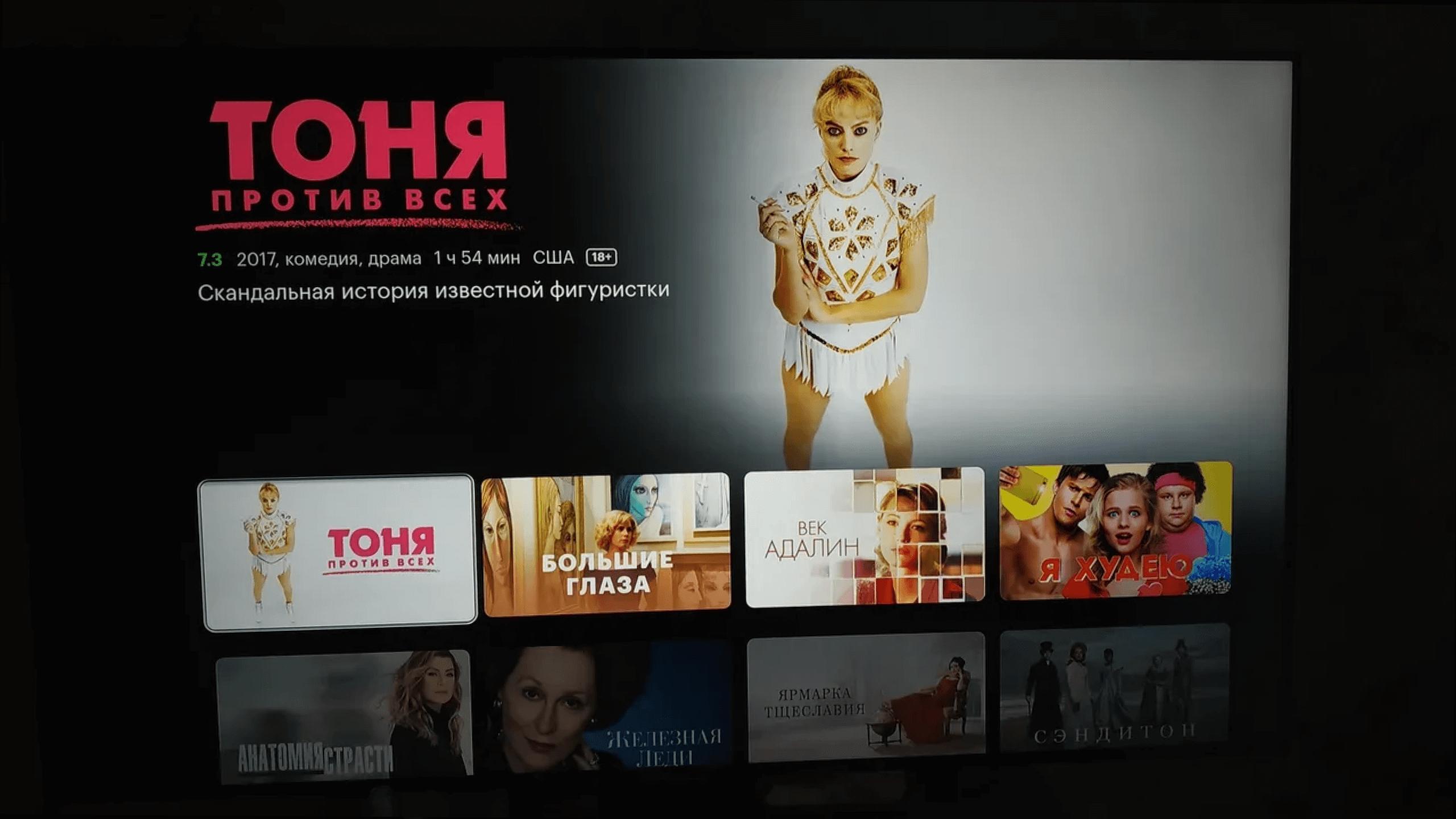 Неудачный редизайн страниц Кинопоиска HD 4