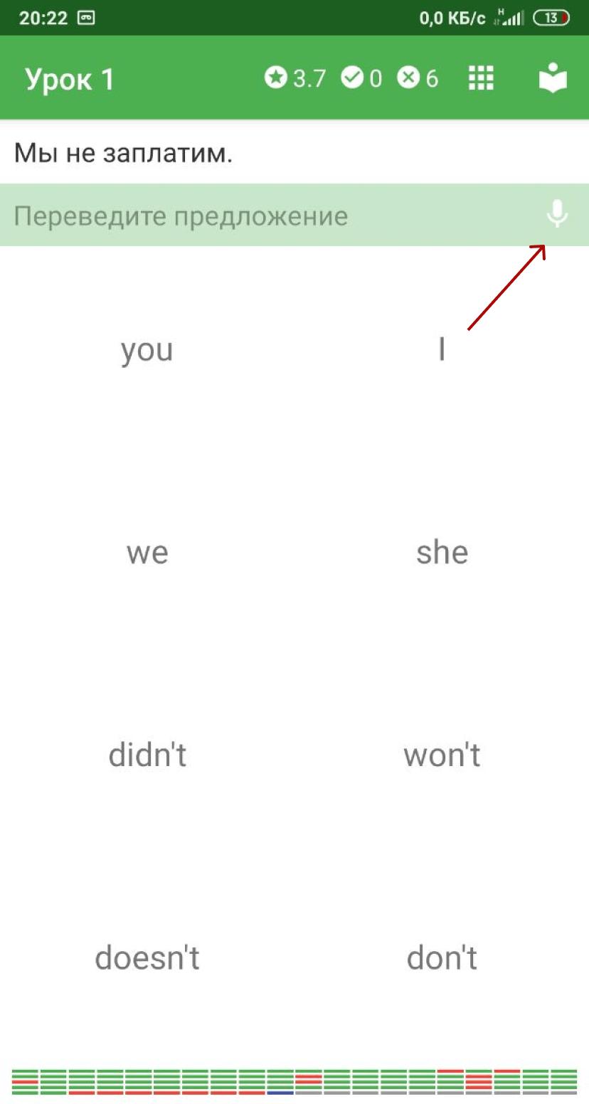 Редизайн приложения «Полиглот» 1