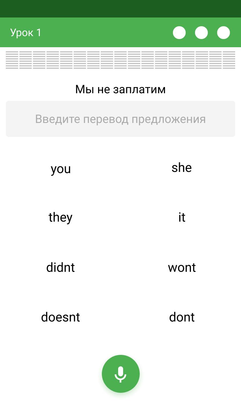 Редизайн приложения «Полиглот» 4