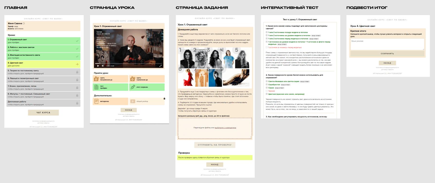 Разработал дизайн личного кабинета онлайн-курса Максима Баева 1
