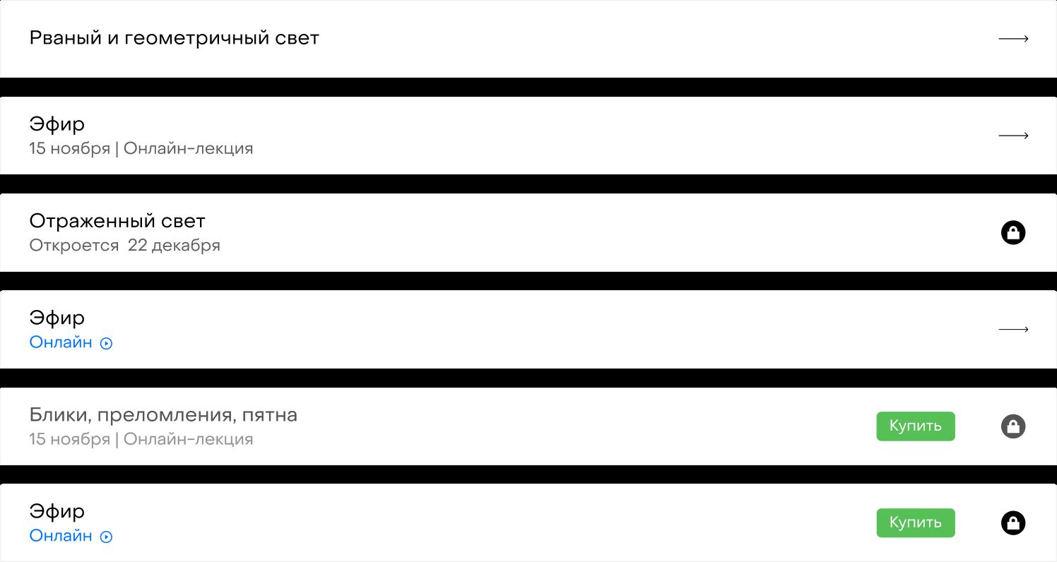 Разработал дизайн личного кабинета онлайн-курса Максима Баева 5