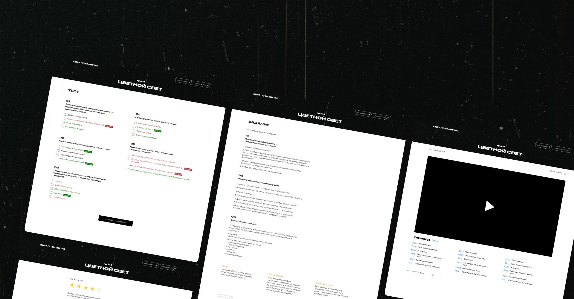 Дизайн личного кабинета для онлайн-курса 1