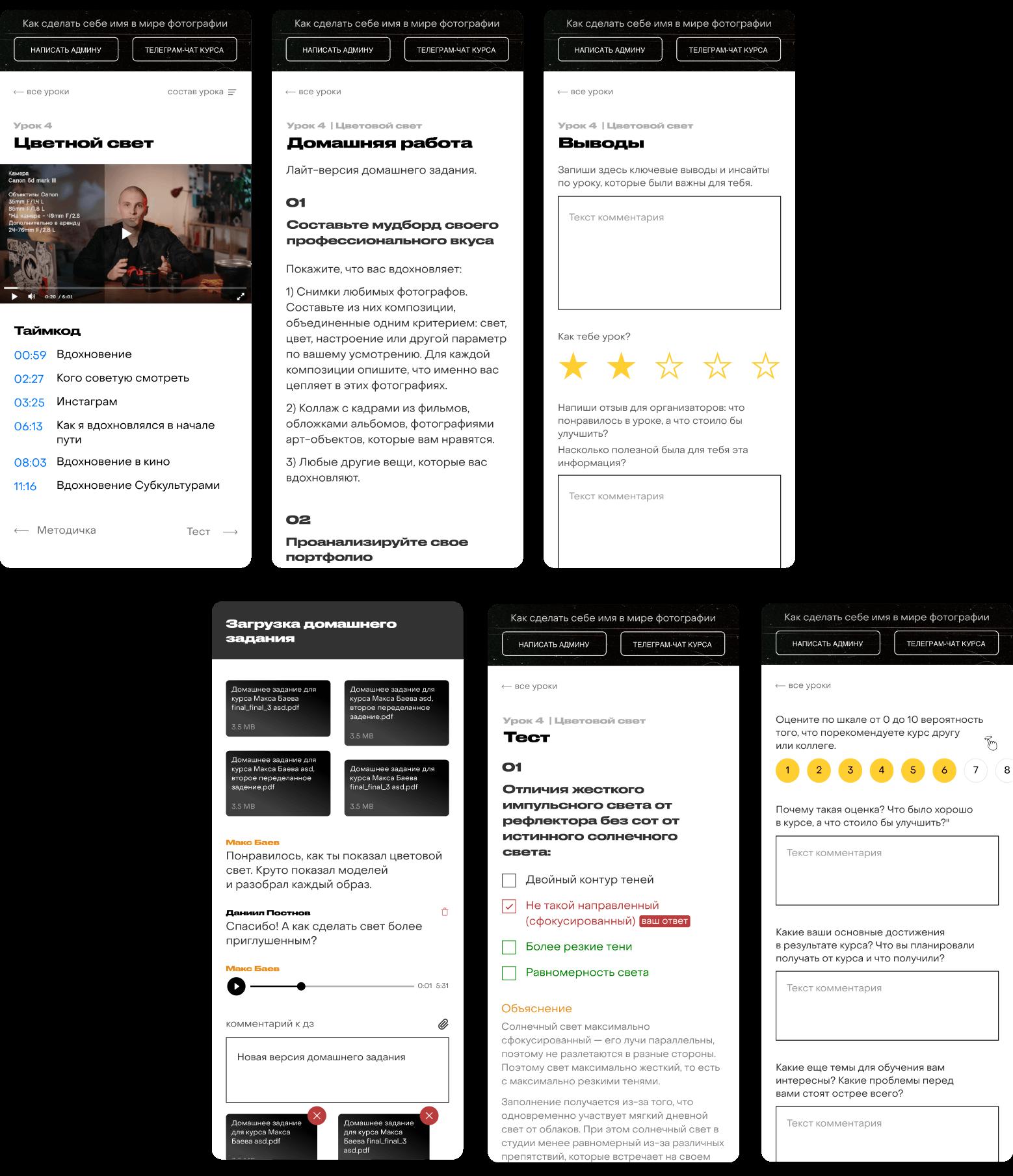 Дизайн личного кабинета для онлайн-курса 9