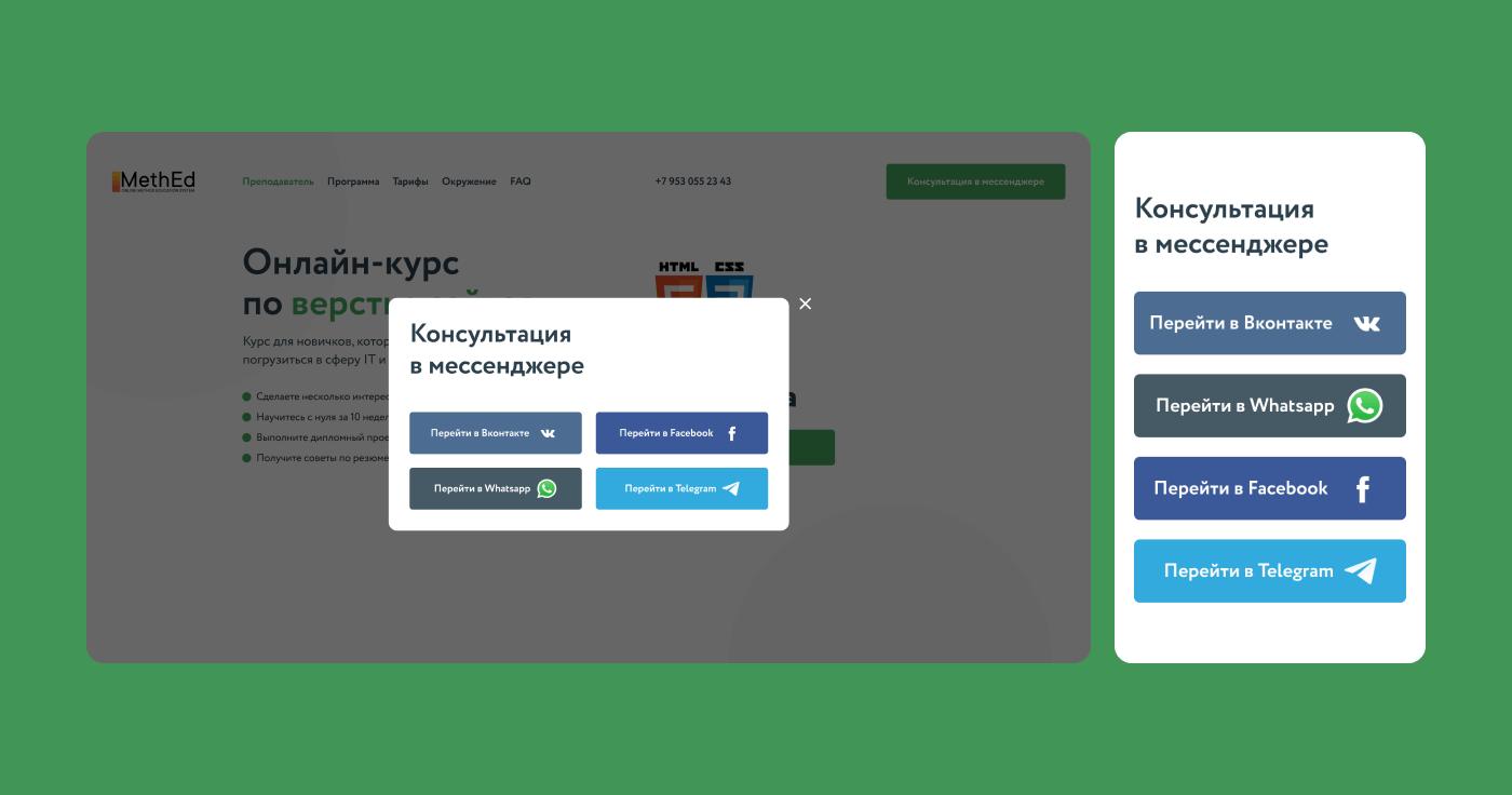 Дизайн сайта для курса по вёрстке 7