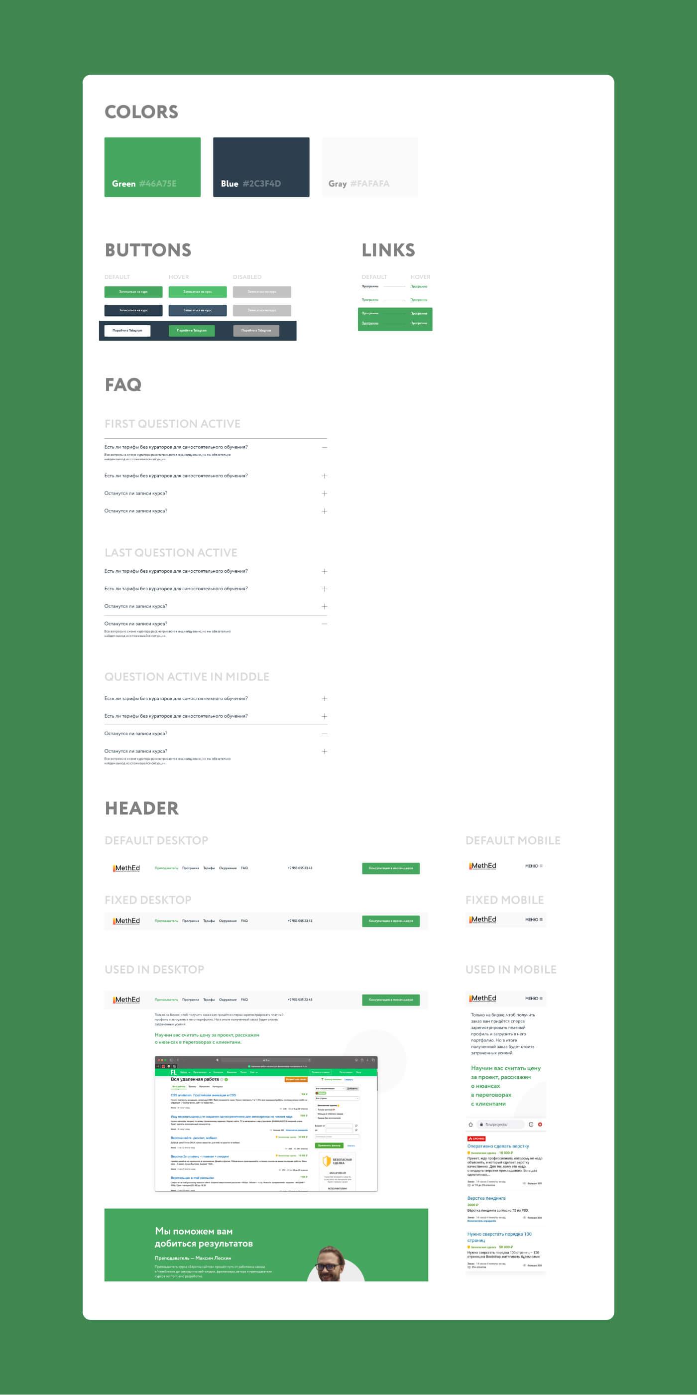 Дизайн сайта для курса по вёрстке 8