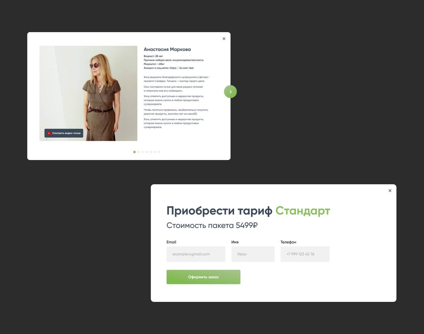 Дизайн сайта для курса TanyaChange 4